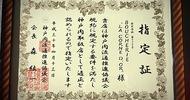 938e établissement Mondial  Veritable boeuf de Kobe  du Japon Frais